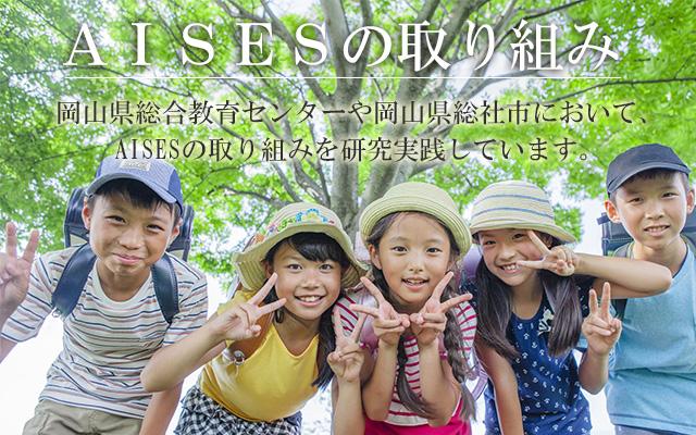 AISESの取り組み