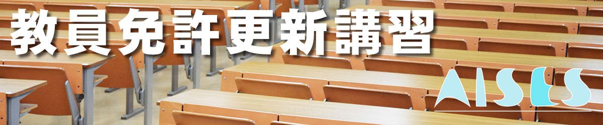 教員免許更新講習