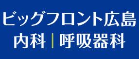 ビッグフロント広島内科・呼吸器科