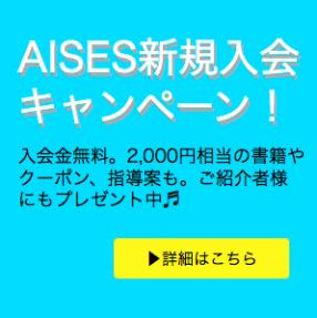 AISES新規入会キャンペーン