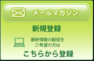 メールマガジンの新規登録