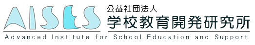 【AISES】学校教育開発研究所