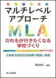 (1)『マルチレベルアプローチ だれもが行きたくなる学校づくり 日本版包括的生徒指導の理論と実践』