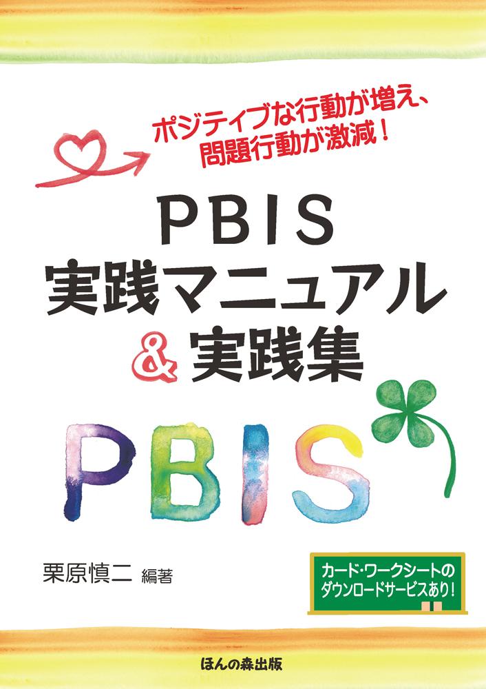 (35)『ポジティブな行動が増え、問題行動が激減! PBIS実践マニュアル&実践集』