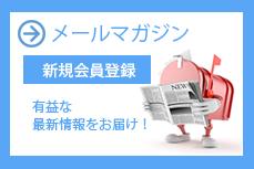 メールマガジン新規会員登録