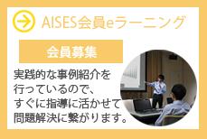 AISES会員eラーニング会員募集