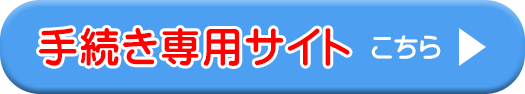 ボタン:教員免許更新専用サイト